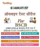 Bihar state cooperative bank exam online test Hindi Medium