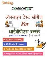 ibps clerk online test in hindi