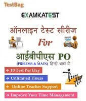 ibps po online test series in hindi
