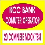 kcc bank computer operator exam online test