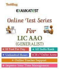 lic aao online test