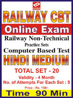Railway cbt online exam non technical practice test hindi medium
