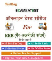 railway recruitment board sample question papers