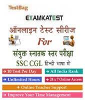 SSC cgl mock test in hindi