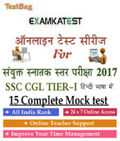 ssc cgl mock test in hindi tier i exam