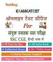 ssc cgl test series in hindi