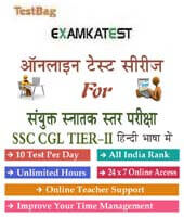 ssc cgl tier 2 mock test