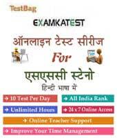 ssc stenographer free online test